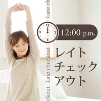 【翌朝12時チェックアウト♪】◆プチゆっくりプラン◆【男女別天然温泉*朝食無料】