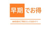 【さき楽60】60日前までのご予約がおトク☆レギュラーフロア(素泊まり)【入園保証なし】