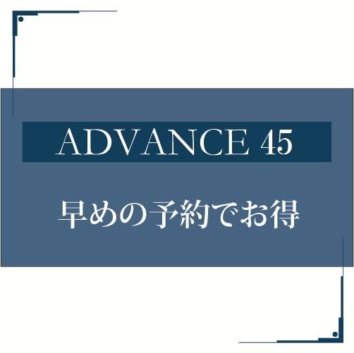 ★【45日前予約】☆素泊りステイプラン☆【さき楽】