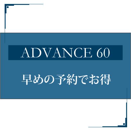 【60日前予約】☆朝食付プラン☆【さき楽】