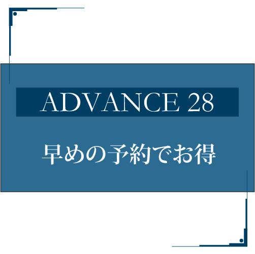 ★【28日前予約】☆素泊りステイプラン☆【さき楽】