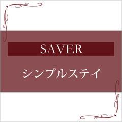 【春夏旅セール】自由スタイル!気軽に気ままにホテルステイ![素泊り]