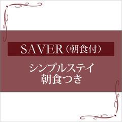 ★【前日キャンセルOK】自由スタイル!朝食付プラン