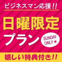 ★★Go To トラベル対象外★★【日曜限定】クオカード500円プレゼントプラン(素泊り)