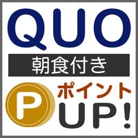 ☆ポイント10%☆更にチェックアウト+30分&QUOカード500円付きプラン(お弁当朝食付)