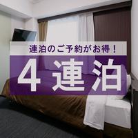 4連泊限定◆お得な連泊プラン♪(素泊まり)◆JR大宮駅東口より徒歩約5分
