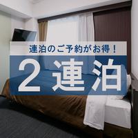2連泊限定◆お得な連泊プラン♪(素泊まり)◆JR大宮駅東口より徒歩約5分