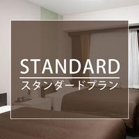 スタンダードプラン 素泊まりプラン  ☆JR環状線 京橋駅 徒歩約4分