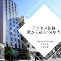 <ビジネス×応援>駅近!IN18:00以降・ポイント5%&宿泊料金10%OFF【朝食ブッフェ付】