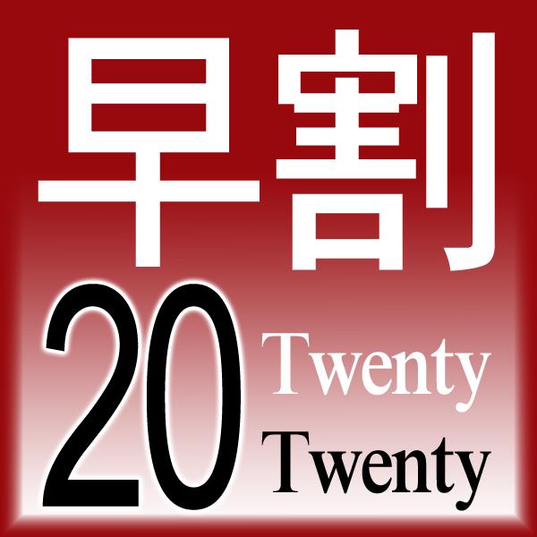 【さき楽20】20日前までの予約 限定プラン