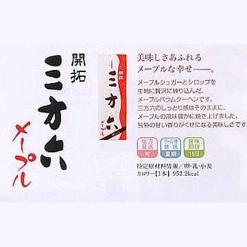 【お土産付き】柳月の三方六メープル付きプラン