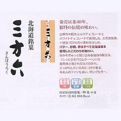 【お土産付き】柳月の三方六プレーン付きプラン