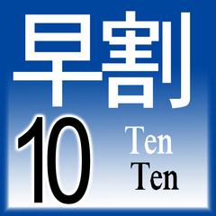 【さき楽10】10日前までの予約がおトクの早期割引プラン