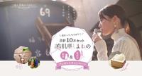 【美肌県しまねの地酒・県産米プレゼント】☆素泊まりプラン☆