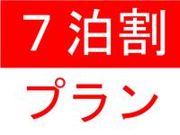 【連泊割】7泊以上Weeklyプラン★