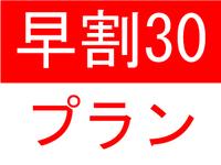 【早割30日】30日前予約でお得プラン★