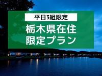 【栃木県民限定】【平日3組限定】 グランピングお試しプラン