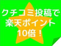 【クチコミ投稿で】宿泊料金そのままポイント10倍プラン!【ポイント10倍】