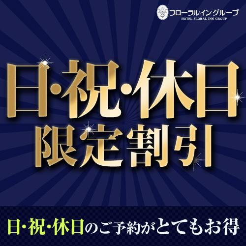 【日祝限定】最大50%OFF☆天神も中洲も徒歩2分の好アクセス!