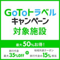 【九州県民歓迎】GOTO 期間限定!お得な九州割プラン☆ 【素泊まり】