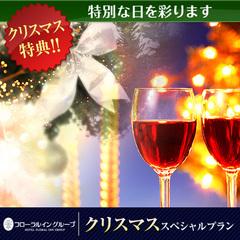 【クリスマス】イチゴのスパークリング酒と恋みのりラングドシャで大切な人と過ごす夜☆