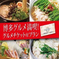【グルメチケット付き(2000円分)】博多うまかもんオススメ!食べ歩きプラン☆