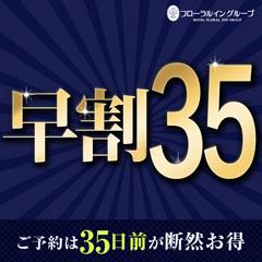 【さき楽35】35日前までのご予約ならこちら☆ビジネス・出張応援!