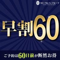 【さき楽60】2か月先にも対応!! 60日前までのご予約に最適♪