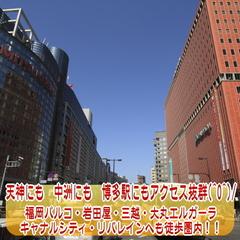 ☆シングルプラン☆天神も中洲も徒歩2分の好アクセス!
