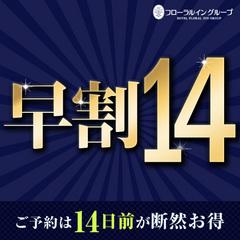 【さき楽14】14日前までのご予約ならこちら☆ビジネス・出張応援!