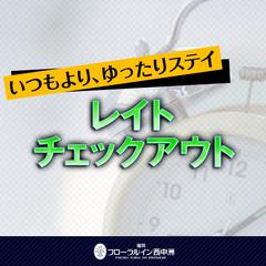 【楽天限定プラン】のんびり〜12時アウト〜特典付き【素泊まり】