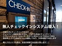 【40%OFF】当日がお得★ 当日限定の鎌倉+STAYプラン. 浴衣あり!