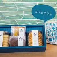 【開業一周年記念】ゆったり休日のブランチプランに人気の「カフェギフト」プレゼント!