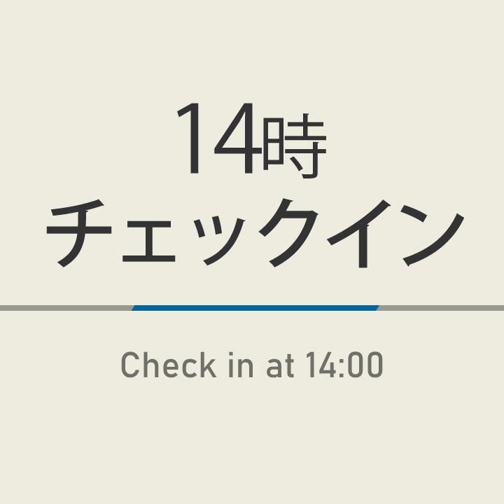 ◇素泊まり◇【室数限定特典】14時チェックインプラン☆人工炭酸泉