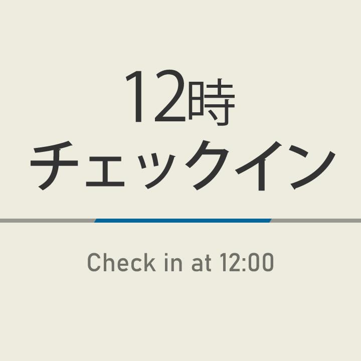 ◇素泊まり◇【室数限定特典】12時チェックインプラン☆人工炭酸泉