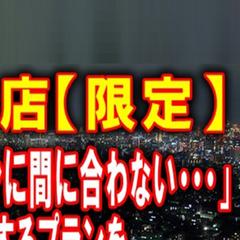 24時以降深夜チェックインOK!【オンライン決済限定】急なご予定の方へ…夜遅くても大丈夫♪