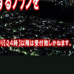 【素泊り】24時以降深夜チェックインOK!【オンライン決済限定】夜遅くても大丈夫♪