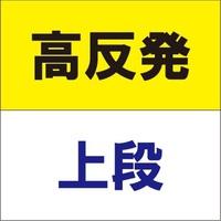 高反発カプセル◆上段【男性専用】