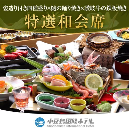 【特選和会席】姿造り付き四種盛り×鮑の踊り焼き×香川県産牛の鉄板焼き