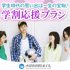 【学生応援プラン】春休みはみんなで小豆島へ♪一番人気小豆島会席◆学生証を提示でお得に♪