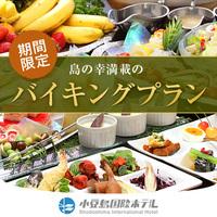 【夏得】お日にち限定!お部屋タイプお任せ×島の幸満載・食材100種類バイキング