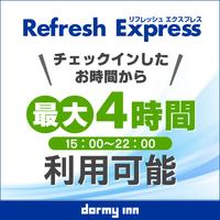 【デイユース】15時〜22時まで最大4時間 Refresh★Express