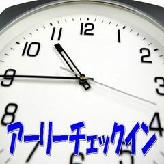 【24時間滞在プラン】13時イン〜13時アウト★素泊り