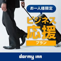 【ビジネス応援】ビール&日経新聞付きプラン♪≪朝食付き≫