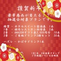 【1月1日・2日のみ】運試し?!くじ引き付き年始プラン(全フロア・食事なし)