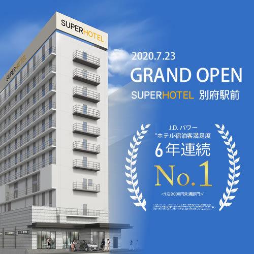 スーパーホテル別府駅前 天然温泉「鉄輪の湯」(2020年7月23日オープン)のnull
