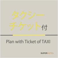 出勤に便利!【タクシーチケットプラン】男女別天然温泉☆朝食ビュッフェ♪