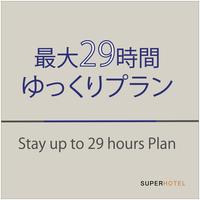 【ゆっくりプラン】翌日20時まで滞在可能♪男女別天然温泉☆朝食ビュッフェ♪
