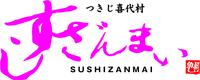 【食事付】お寿司といえば「すしざんまい」(1名様につき3,000円分のお食事券付)プラン