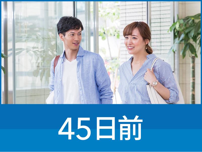 【45日前】コンフォートフライトパッケージ◆◆朝食無料サービス